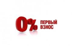 Как получить автокредит в банках Москвы без первоначального взноса на новый автомобиль в 2017 году