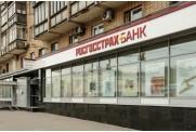 Условия оформления автокредита в банке Росгосстрах на 2017 год