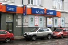 Условия автокредита в банке Союз на 2017 год