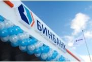 У Бин банк отзывают лицензию в 2017 или нет