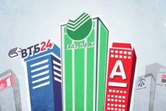 Самые крупные банки России - рейтинг 2017 года