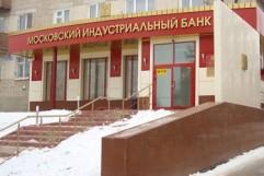 Московский Индустриальный Банк - место в рейтинге банков по надежности и активам