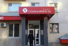 Банк Солидарность - место в рейтинге банков по надежности и активам