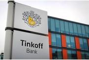 Банк Тинькофф - место в рейтинге банков по надежности и активам