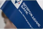 У банка Возрождение отозвали лицензию в 2017 году или нет?