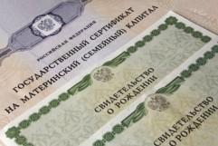 Перечень документов для погашения ипотечного долга материнским капиталом