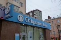 Условия по ипотеке банка Открытие в 2017 году