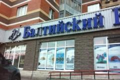 На каких условиях выдает Балтийский банк кредит наличными в 2017 году