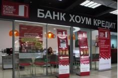 Условия потребительского кредитования в Хоумкредит банк на 2017 год