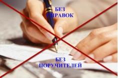 Как получить кредит в Москве без справок и поручителей с низким процентом отказа