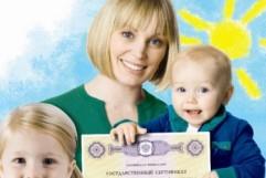 Закрытие потребительского кредита материнским капиталом