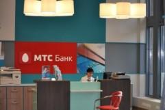 На каких условиях выдает МТС банк кредит наличными в 2017 году