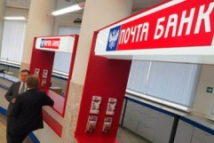 Потребительское кредитование для физических лиц в Почта Банке в 2017