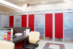 На каких условиях Петрокоммерц Банк выдает потребительский кредит в 2017 году