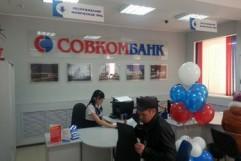 На каких условиях выдает Совкомбанк кредит наличными в 2017 году