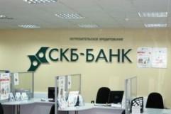 Условия потребительского кредита в СКБ банк на 2017 год