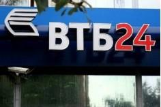 На каких условиях выдает банк ВТБ 24 кредит наличными в 2017 году