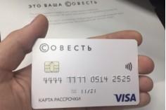 Как получить онлайн кредитную карту Совесть Киви банка