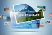 Условия, ставки и лимиты по кредитной карте Classic банка Русский Стандарт