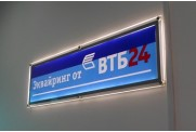 Тарифы на эквайринг ВТБ 24
