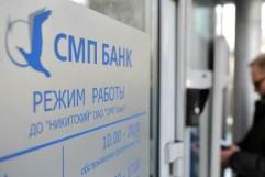 Ставки по депозитам для физических лиц СМП банка на 2017 год