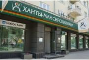 Ставки по вкладам в Ханты-Мансийский банк на 2017 год