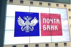 Ставки по депозитам для физических лиц и пенсионеров в банке Почта России