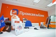 Ставки по депозитам для физических лиц Промсвязьбанк на 2017 год