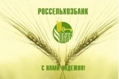 Ставки по депозитам для физических лиц от РосСельхозбанк