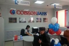 Ставки по депозитам для физических лиц Совкомбанк на 2017 год