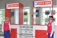 Что такое Гарантированная ставка Почта Банк