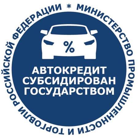 субсидирование автомобилей