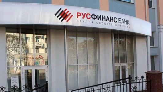 офис русфинанс