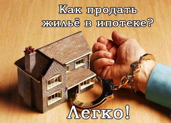 продать жилье легко