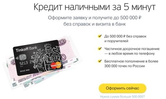 Взять займ на карту 10000 рублей dadimsvetru