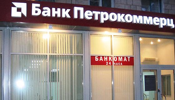 банк петркоммерц