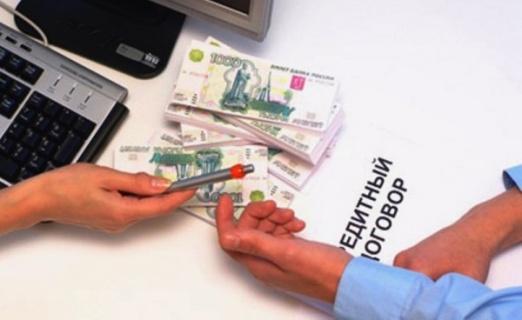 деньги по кредитному договору
