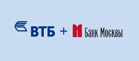 втб и банк москвы