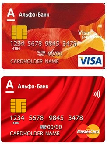 кредитки альфы