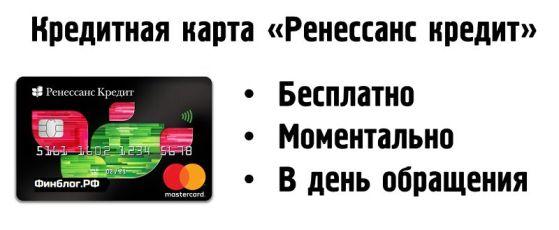 кредитка ренессанс кредит