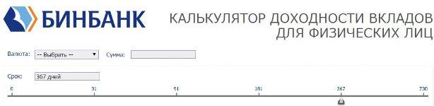калькулятор бинбанка